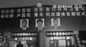 【视频】安图县举行杨松峰、卢昌范、董东同志遗体告别仪式