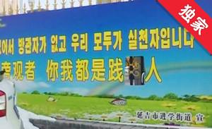 【视频】城市宣传标语遭破坏 不文明行为太不该