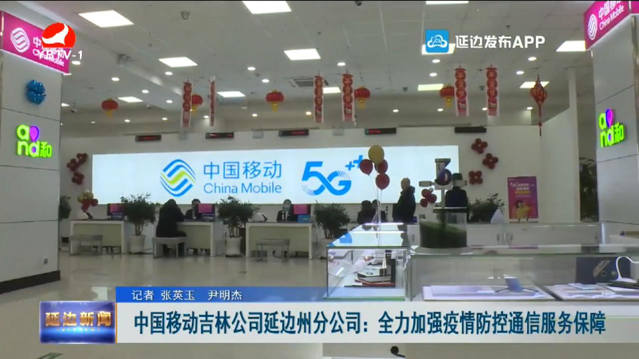 【視頻】中國移動吉林公司延邊州分公司:全力加強疫情防控通信服務保障
