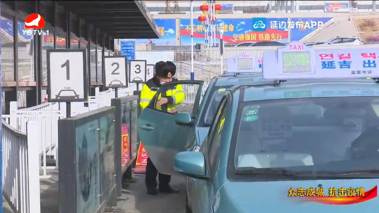 【視頻】延吉公交全面停運 出租汽車司機可拒載未戴口罩乘客