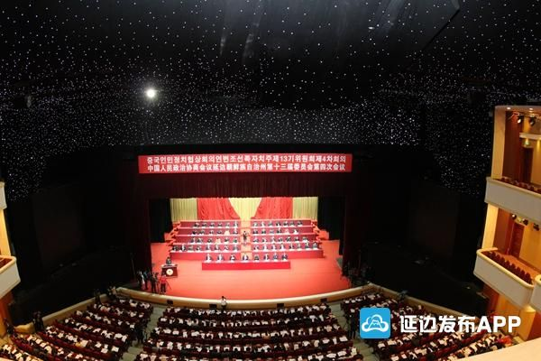 圖集|政協延邊州第十三屆委員會第四次會議隆重召開