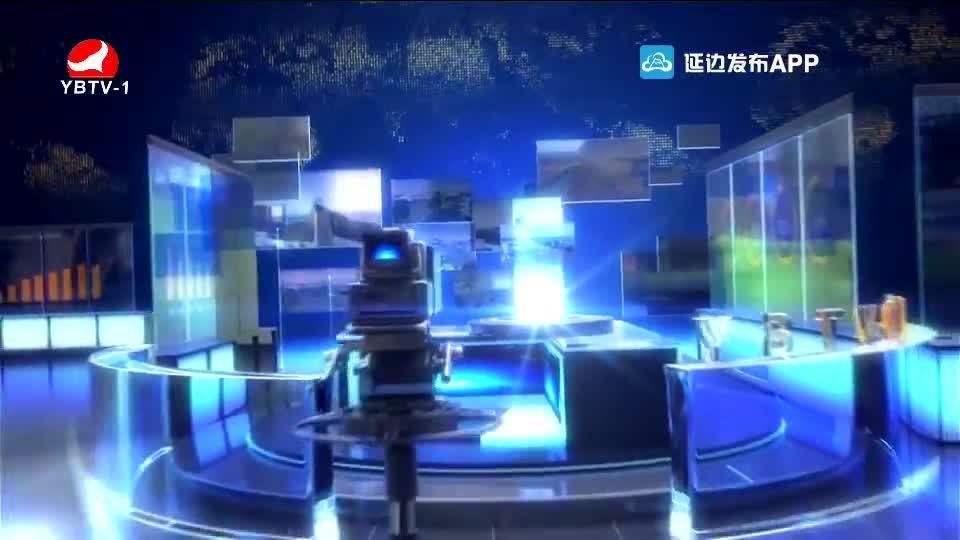 延边新闻 2020-01-17