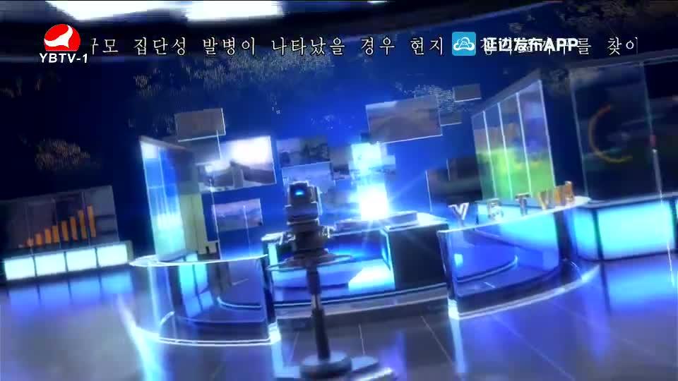 延邊新聞 2020-01-28