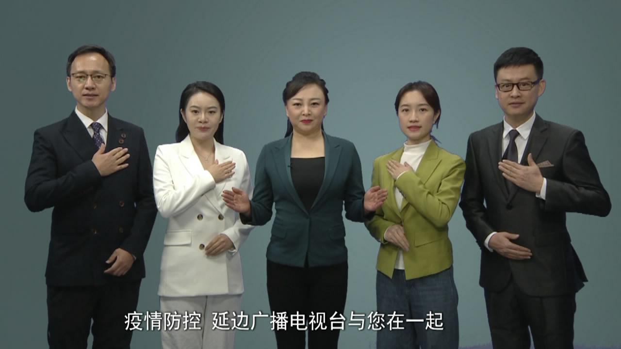 【视频】疫情防控 延边广播电视台与您在一起