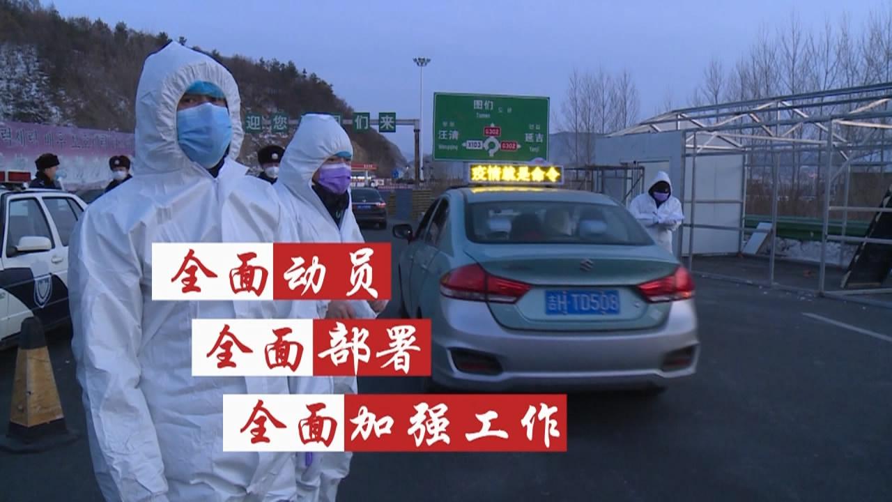 【视频】坚决打赢疫情防控阻击战
