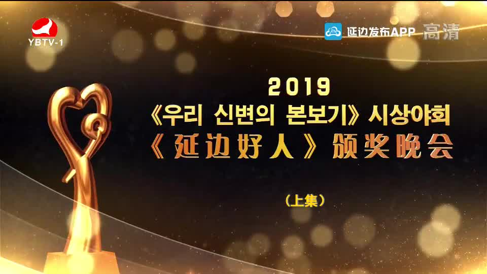 2019《延邊好人》頒獎晚會(上)