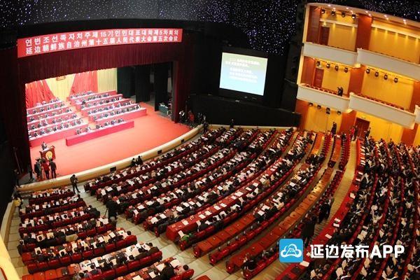 图集|延边朝鲜族自治州第十五届人民代表大会第五次会议隆重召开