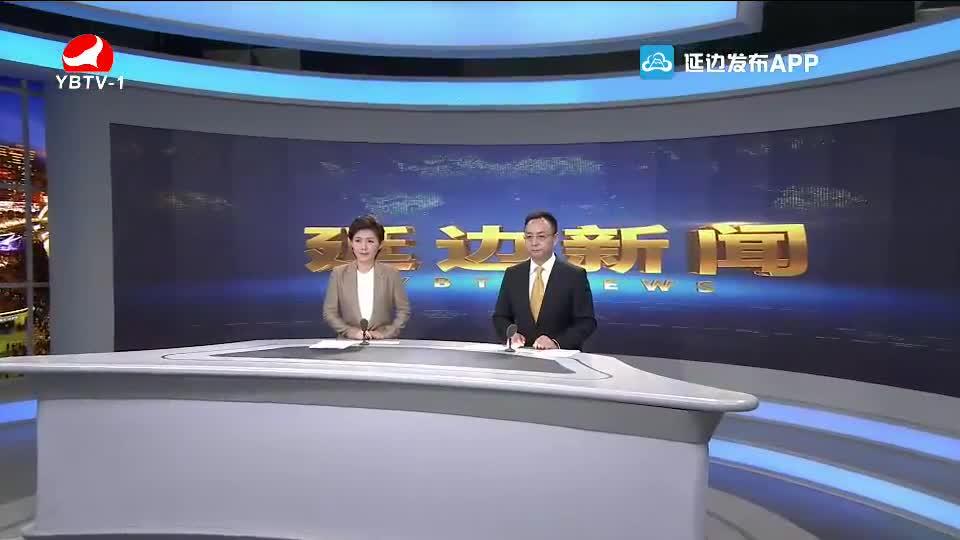 延邊新聞 2020-01-29