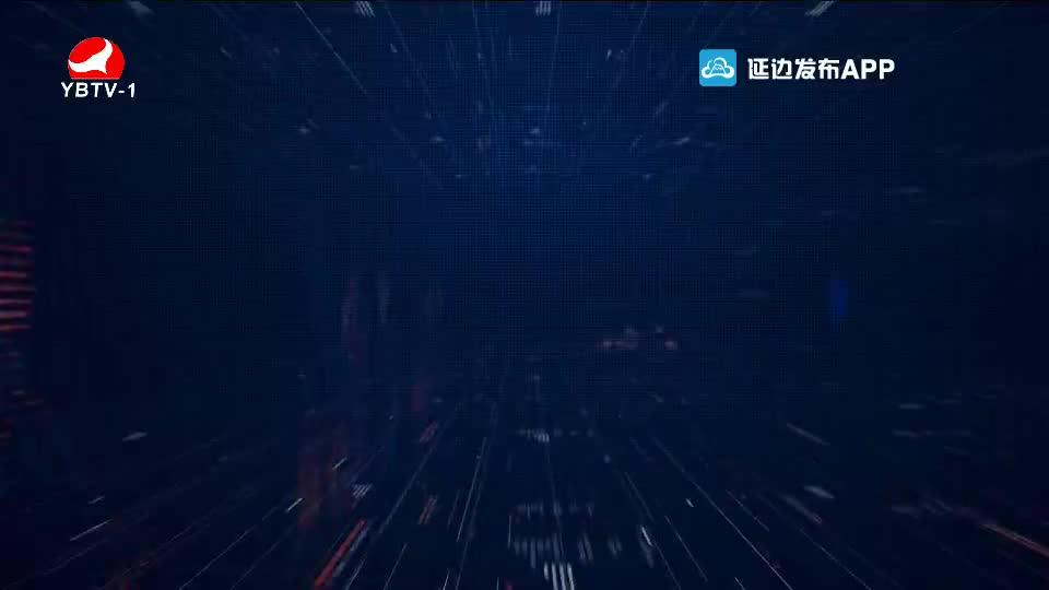 延边新闻 2020-01-26