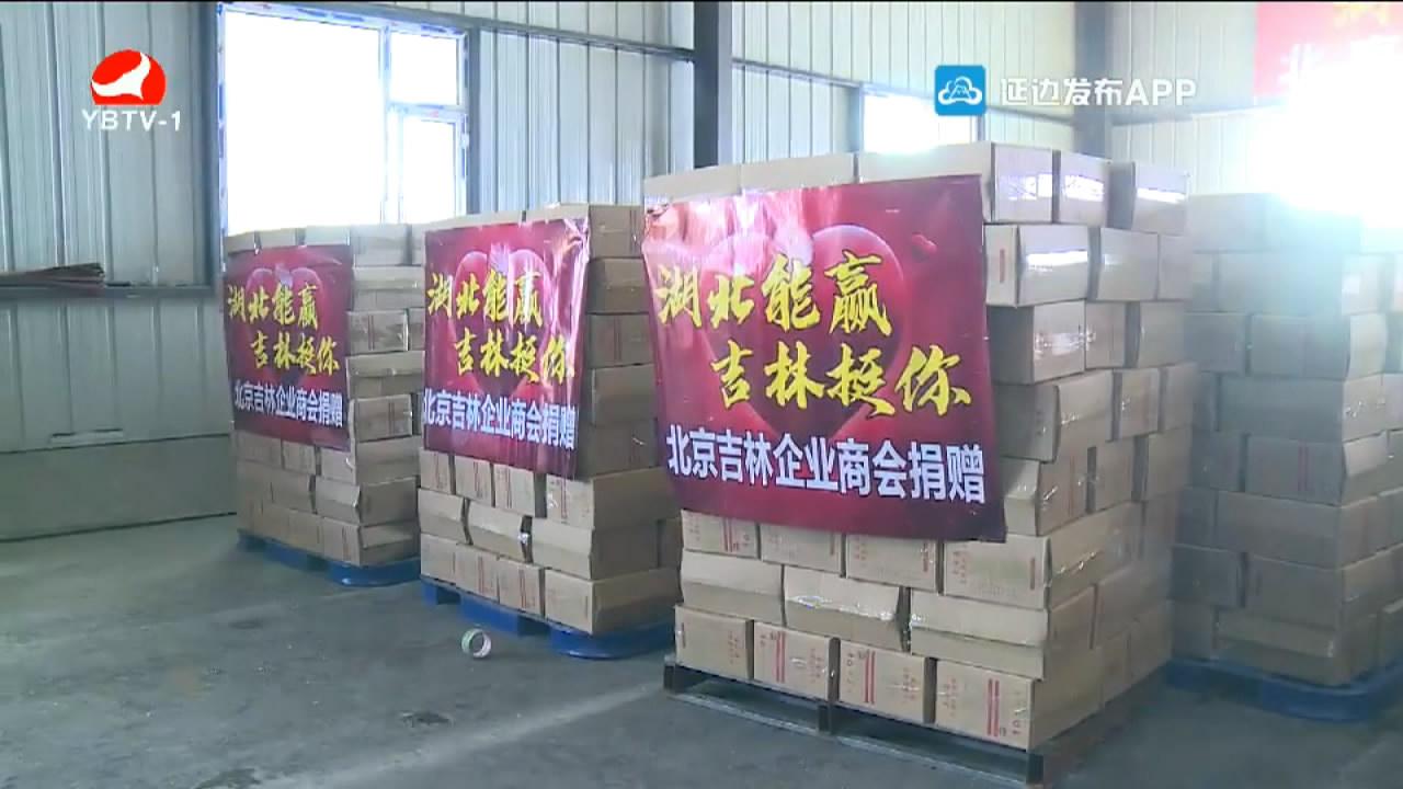 【视频】北京吉林企业商会向湖北捐赠100吨延边大米