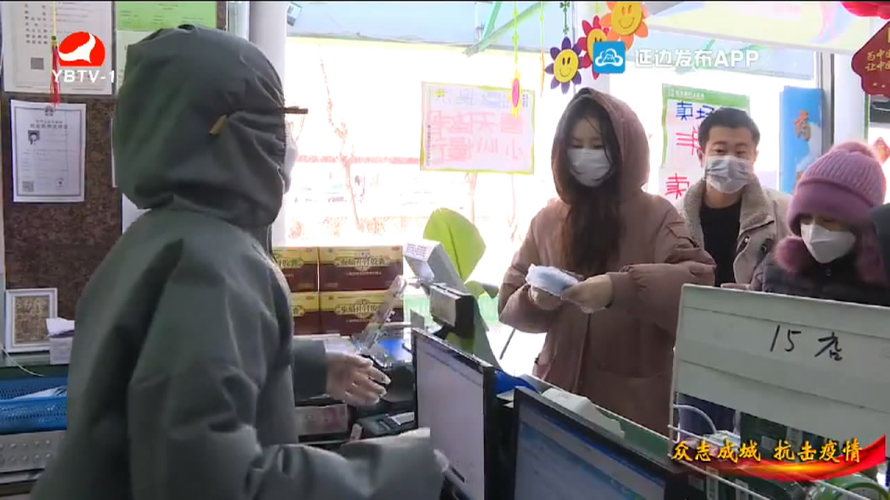 """【视频】我州实现""""口罩预约购买""""服务"""