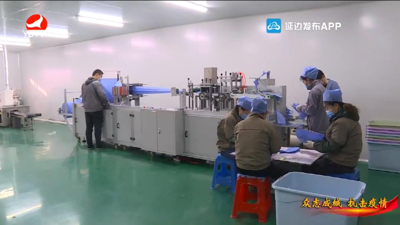 【视频】延吉高新区:抓好防疫 推动企业复工复产