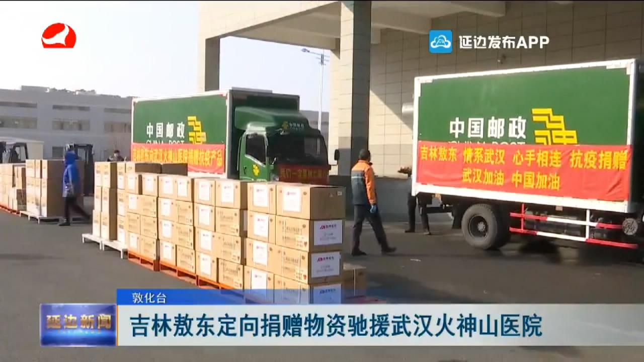【视频】吉林敖东定向捐赠物资驰援武汉火神山医院