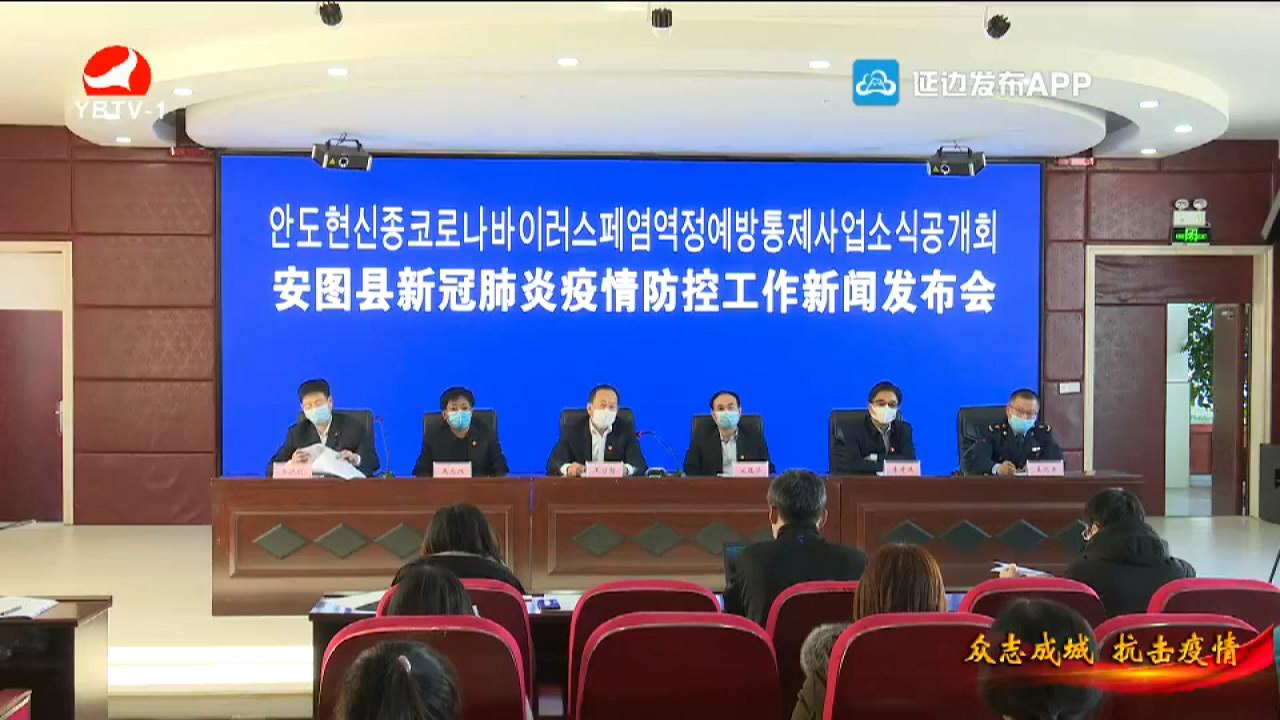 【视频】安图县召开疫情防控工作新闻发布会