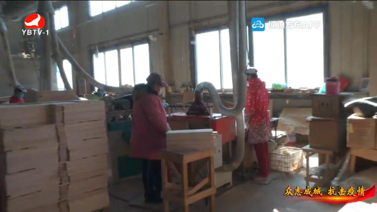 【视频】汪清县工业集中区九成以上企业复工