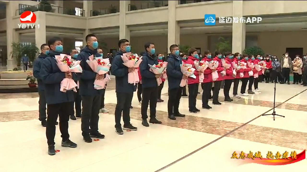 【视频】延边州医疗队25名队员出征驰援武汉