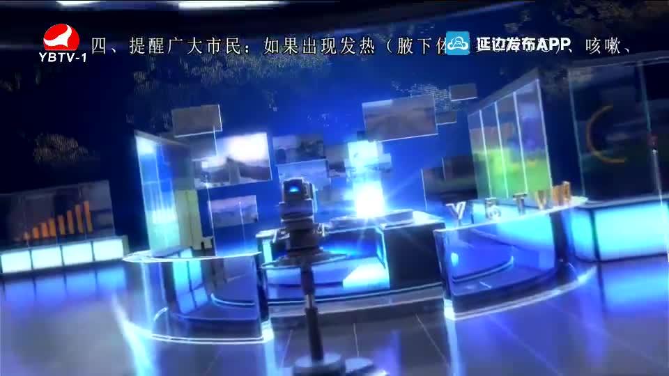 延边新闻 2020-02-01