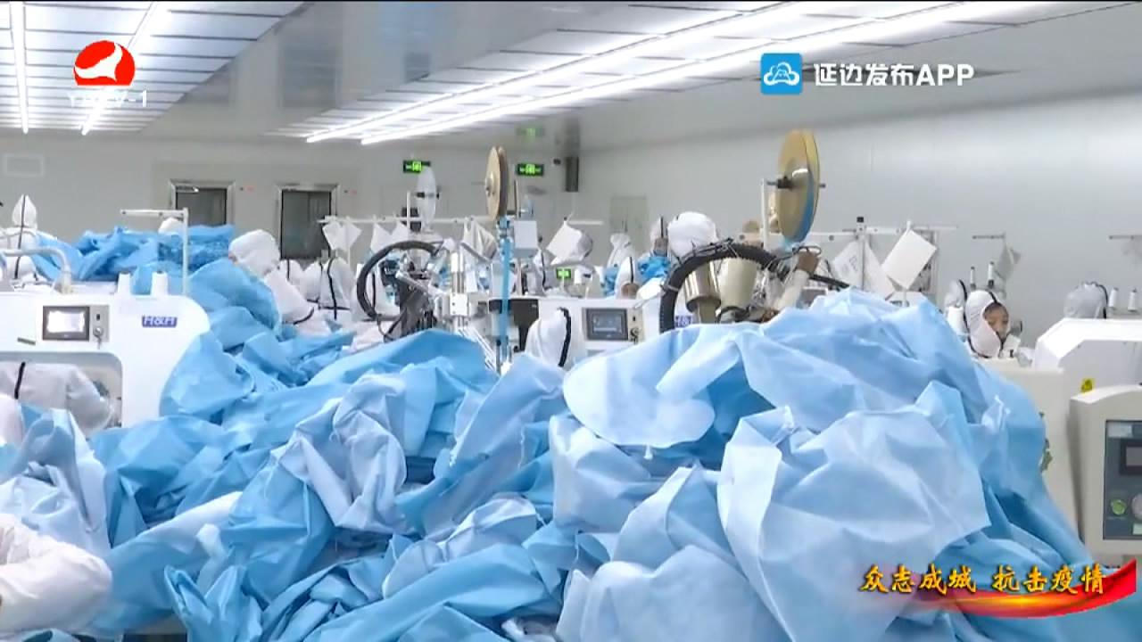 【视频】珲春:企业转产防疫物资 助力疫情一线防控