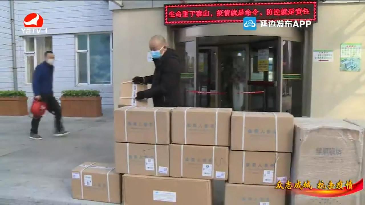 【视频】美罗国际延边旗舰店捐赠爱心物资