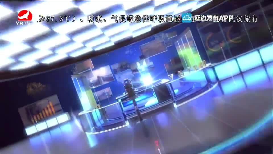延邊新聞 2020-02-13