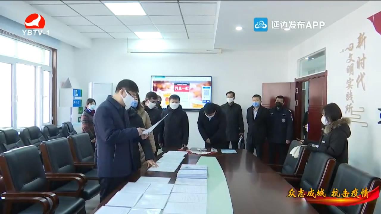 【视频】延吉:群防群控 筑牢疫情防线