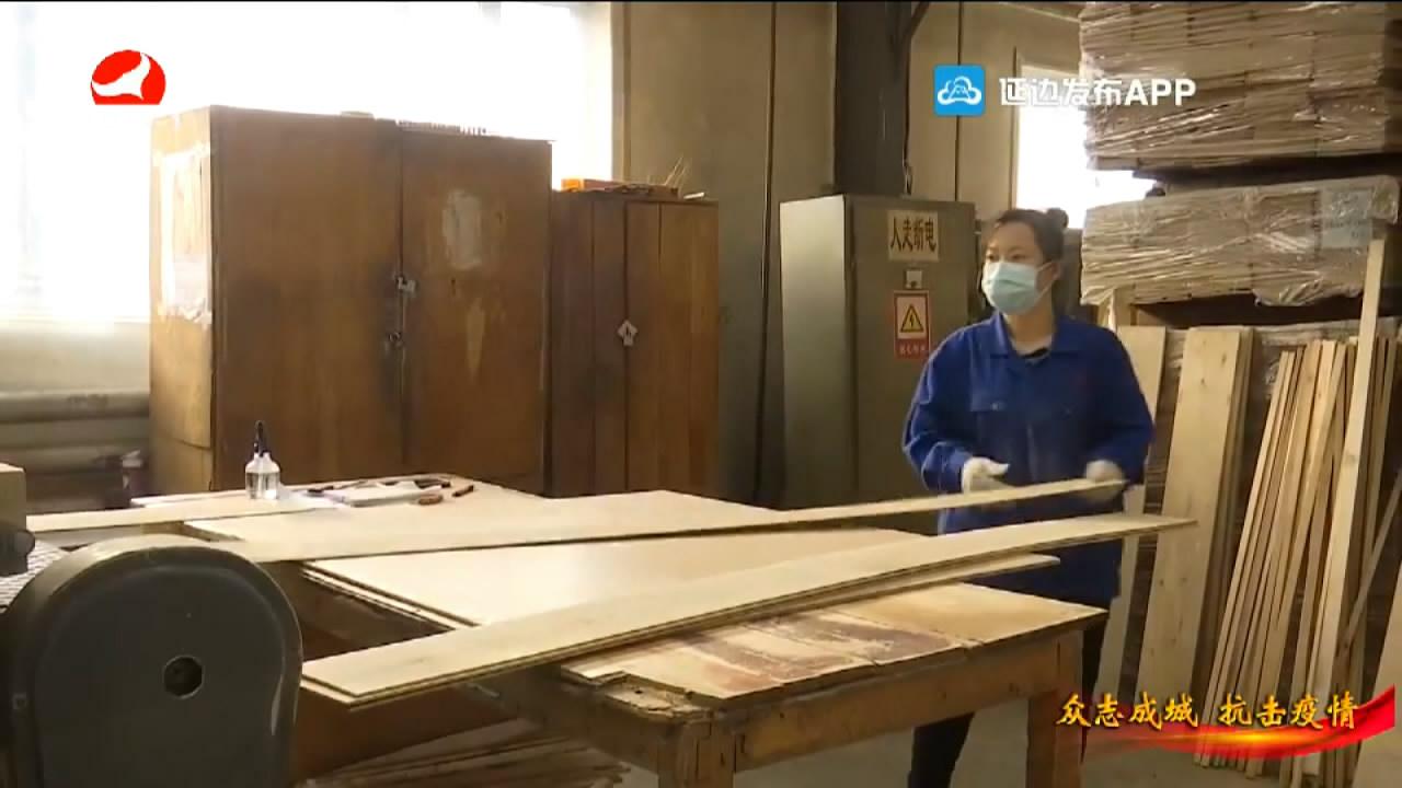 【视频】长白山森工集团林产工业企业复工复产