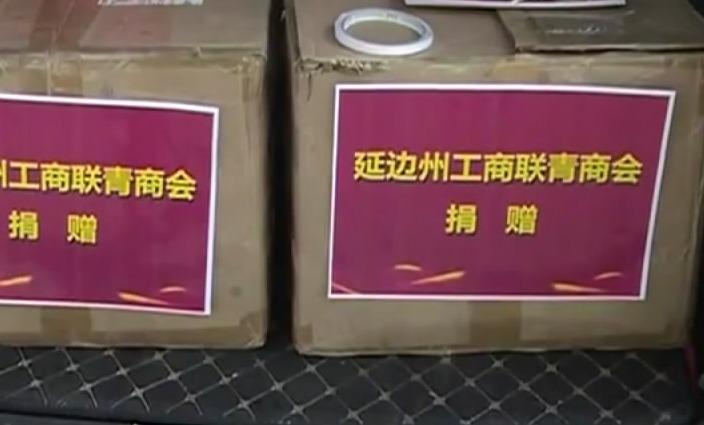 【視頻】抗擊疫(yi)情 延邊州工商聯青年企業家商會在(zai)行(xing)動