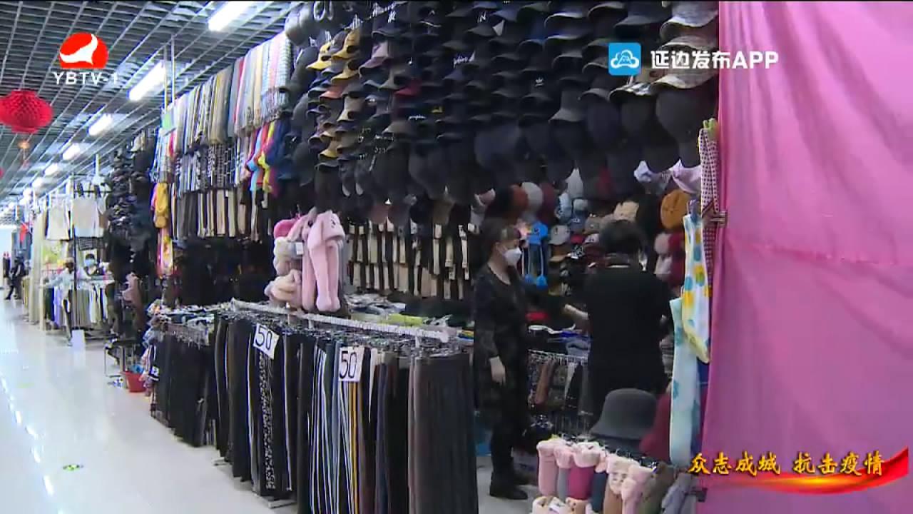 【视频】延吉西市场工贸区恢复营业