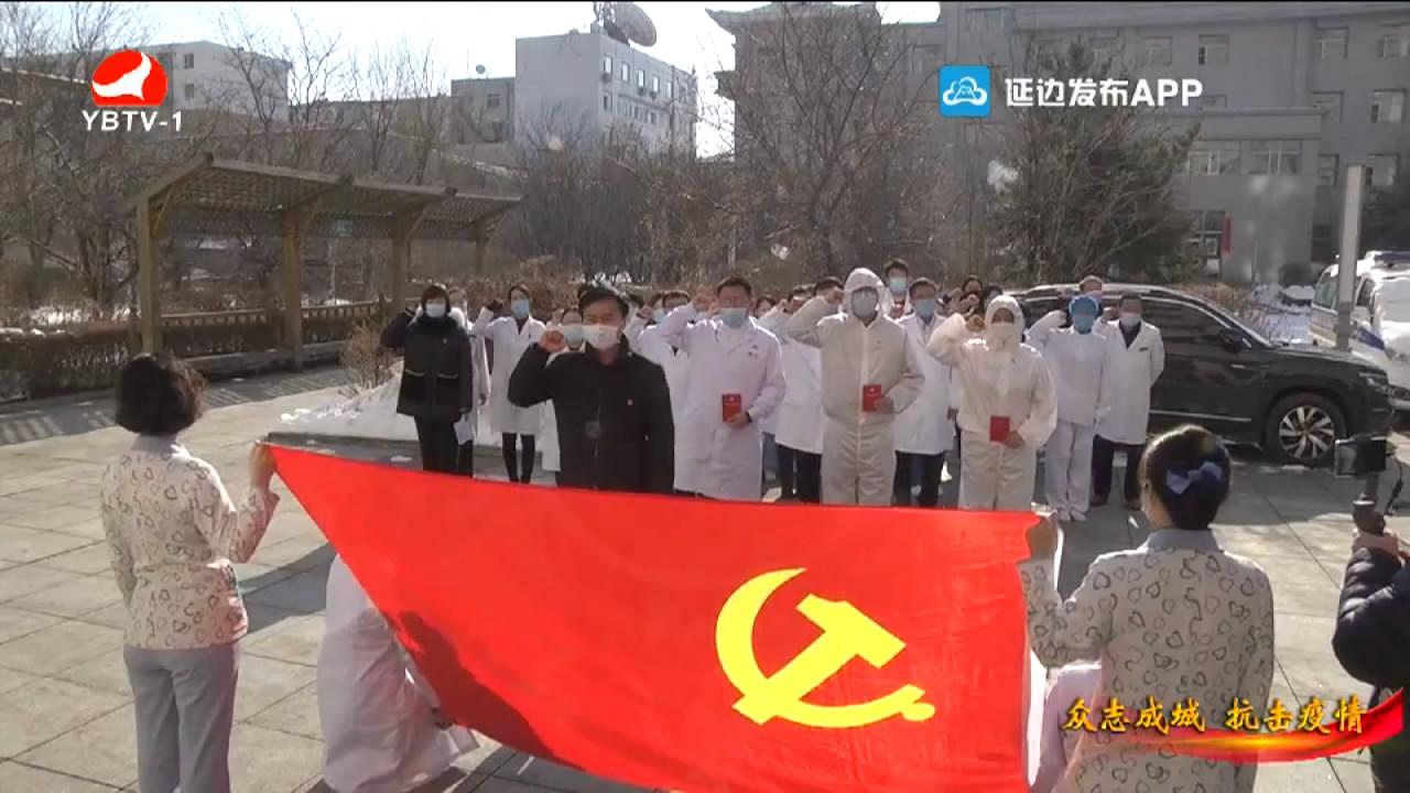 """【视频】他们在战""""疫""""一线入党"""