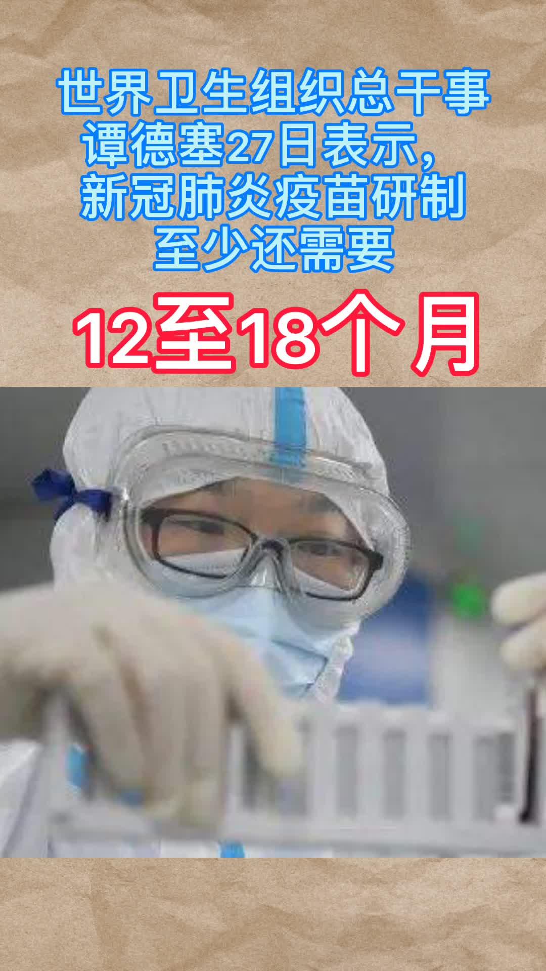 【微视频】世卫组织:新冠肺炎疫苗研制仍需12至18个月