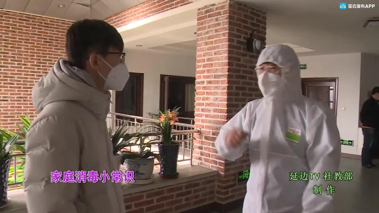 【生活广角】家庭消毒小常识