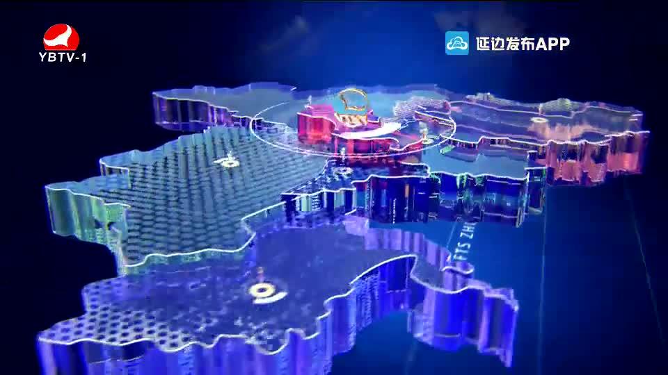 延边新闻 2020-03-30