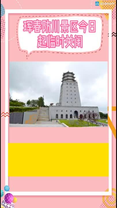 【微视频】珲春防川景区明日起临时关闭