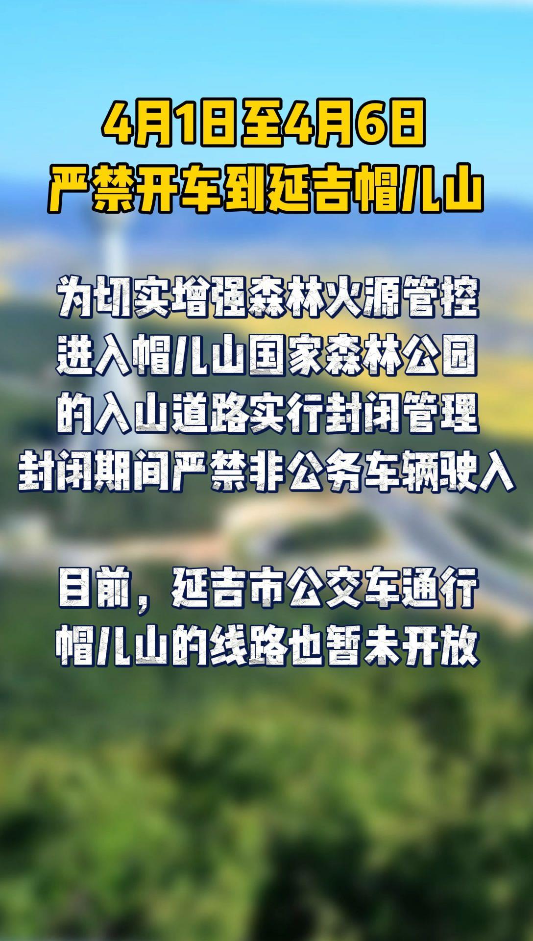 【微视频】4月1日至6日严禁开车到延吉帽儿山
