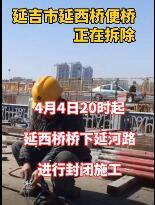 【微视频】延吉市延西桥便桥拆除工程现已开工