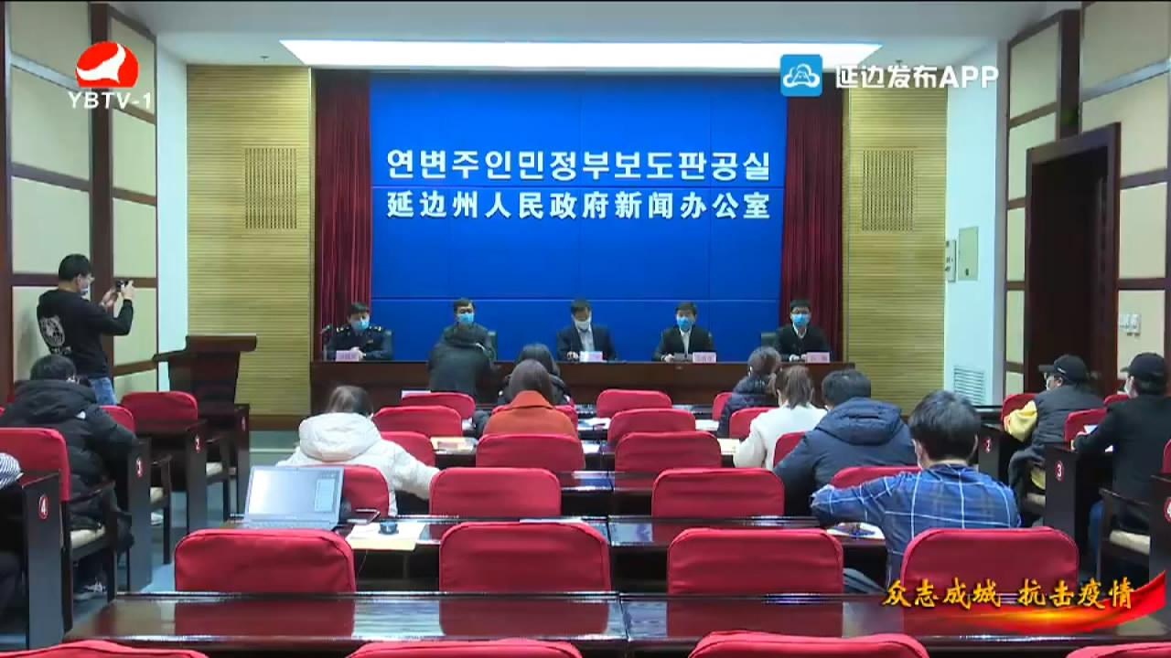 【视频】州暨延吉市政府联合召开疫情防控工作澳门国际赌场发布会
