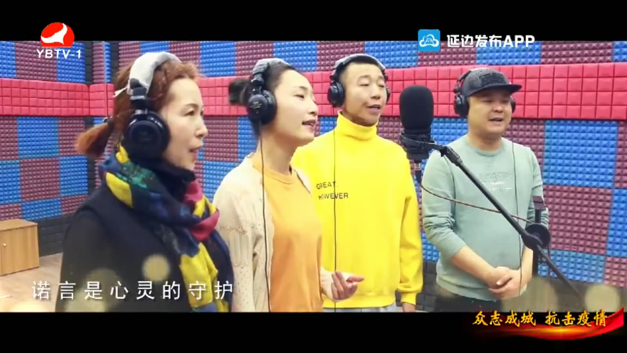 【视频】延边广播电视台制作多首抗击疫情主题歌曲 向社会传递正能量