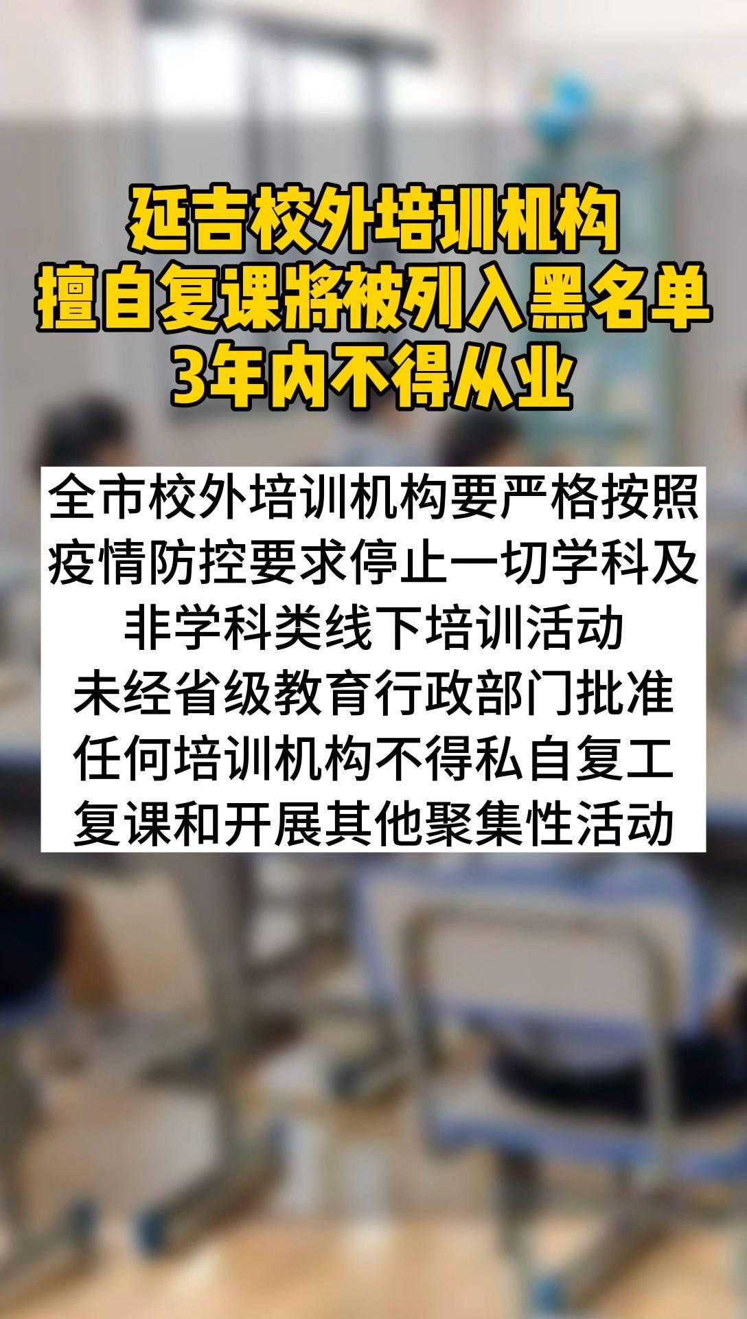 【微视频】延吉校外培训机构擅自复课将被列入黑名单 3年内不得从业