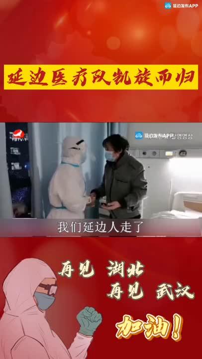 【微视频】延边医疗队凯旋而归