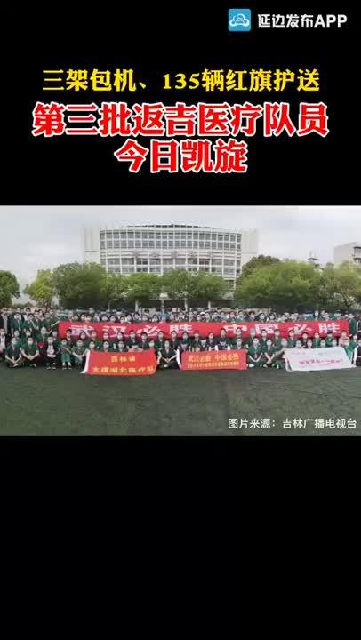 【微视频】再见武汉,回家吉林!第三批返吉医疗队员今日凯旋!