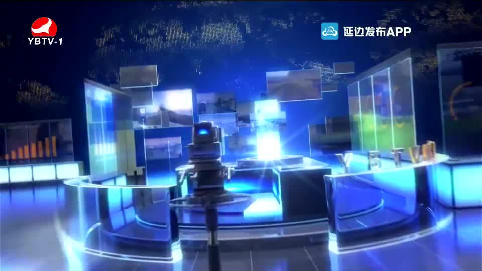 延边新闻 2020-03-18