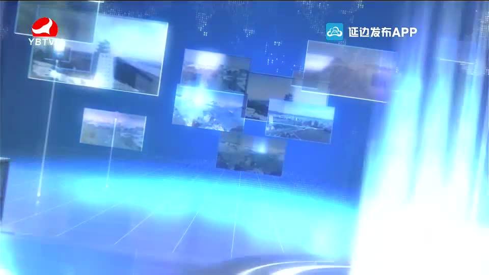 延边新闻 2020-03-27