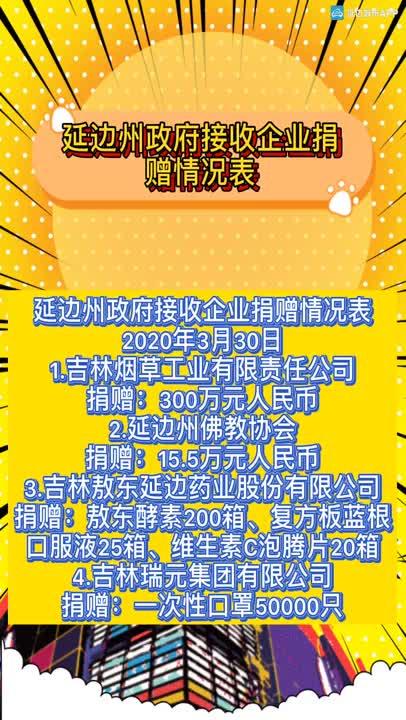 【微视频】延边州政府接收企业捐赠情况表