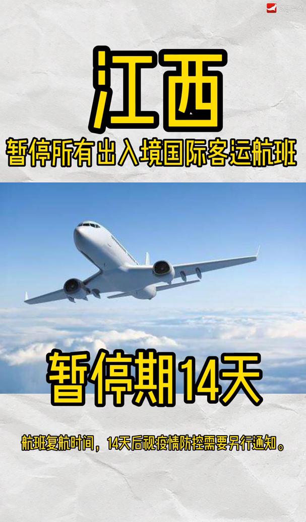 【微视频】江西暂停所有出入境国际客运航班,暂停期14天