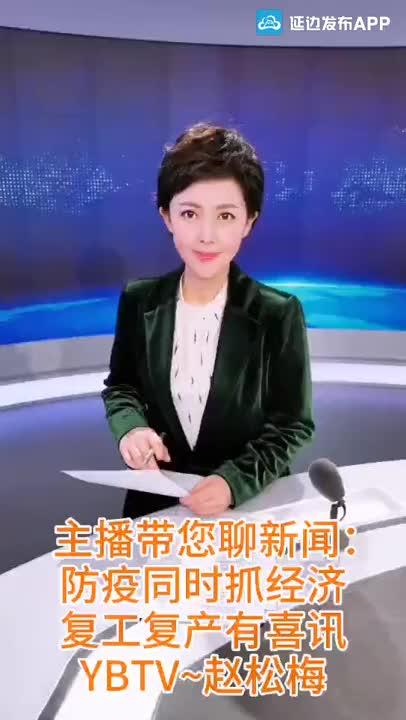 主播帶您聊新聞