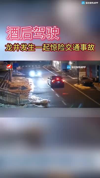 【微视频】酒后驾驶,龙井发生一起惊险的交通事故