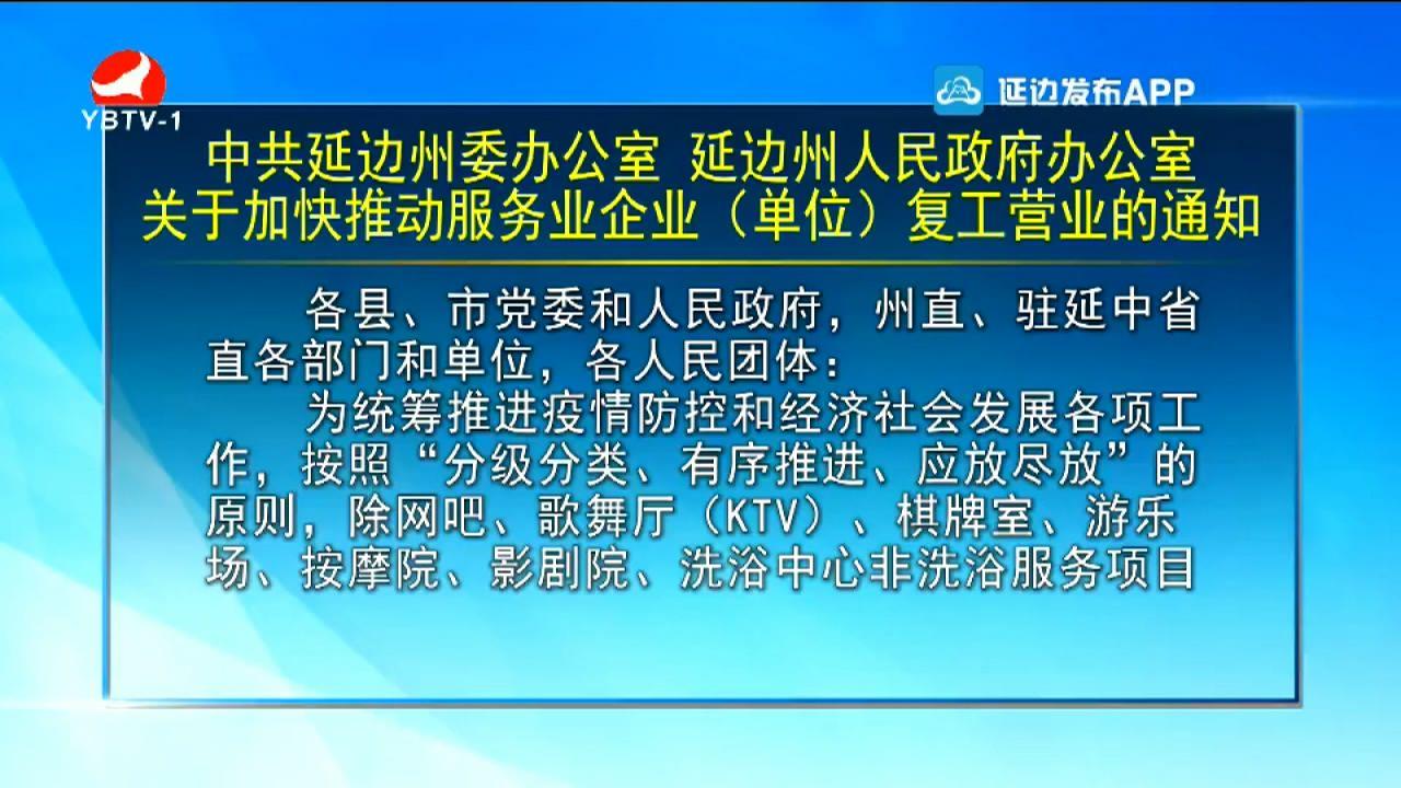【视频】中共延边州委办公室 延边州人民政府办公室发布《关于加快推动服务业企业(单位)复工营业的通知》