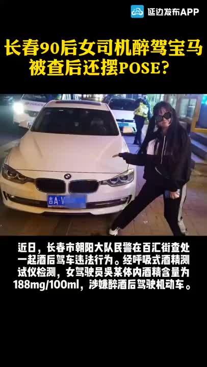 【微视频】长春90后女司机醉驾宝马!被查后还摆POSE?警方:吊销驾驶证!