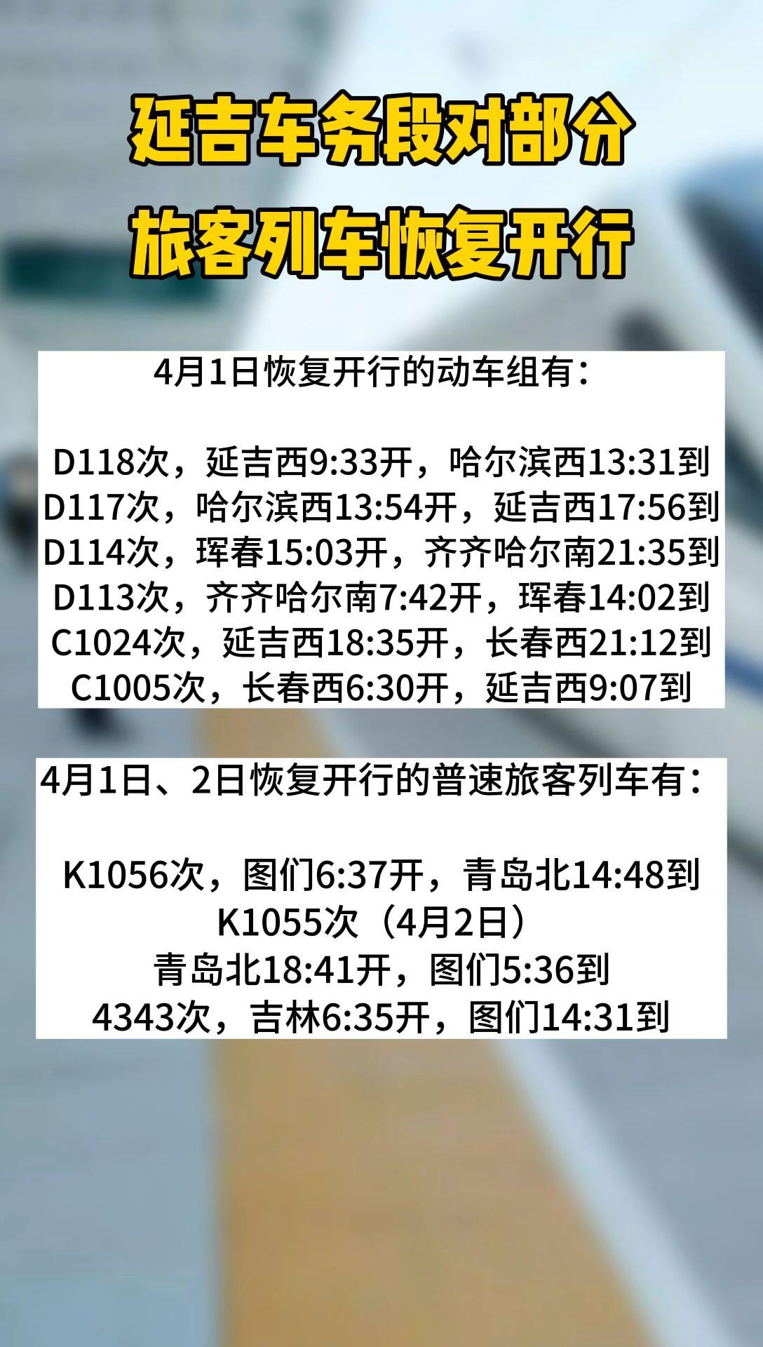 【微视频】延吉车务段对部分旅客列车恢复开行