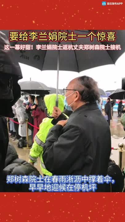 【微视频】李兰娟院士丈夫郑树森院士前往机场接机 要给李兰娟院士一个惊喜